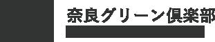 奈良グリーン倶楽部