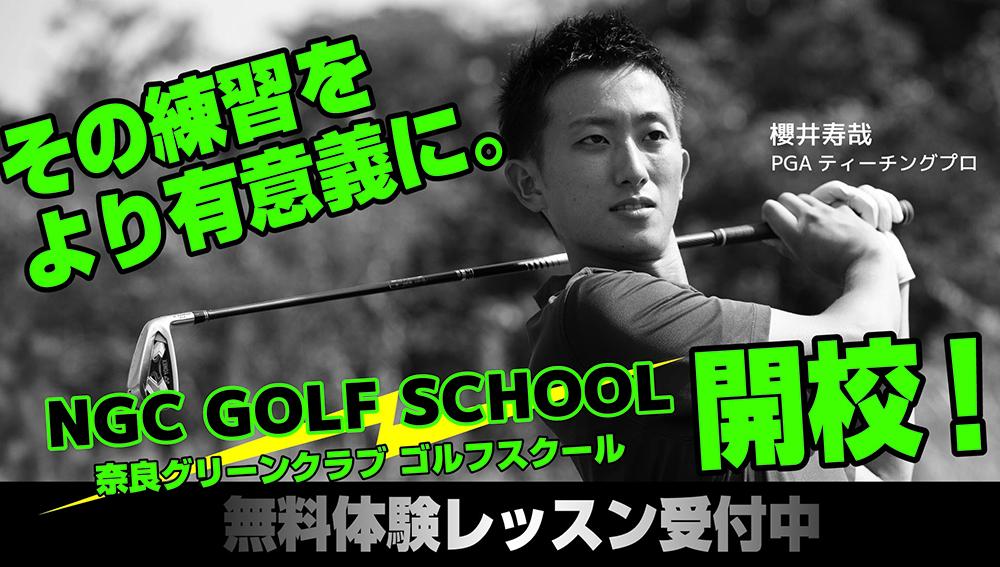 その練習をより有意義に。奈良グリーン倶楽部ゴルフスクール開校!無料体験レッスン受付中