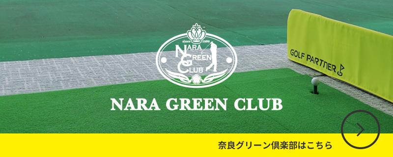 奈良グリーン倶楽部はこちら